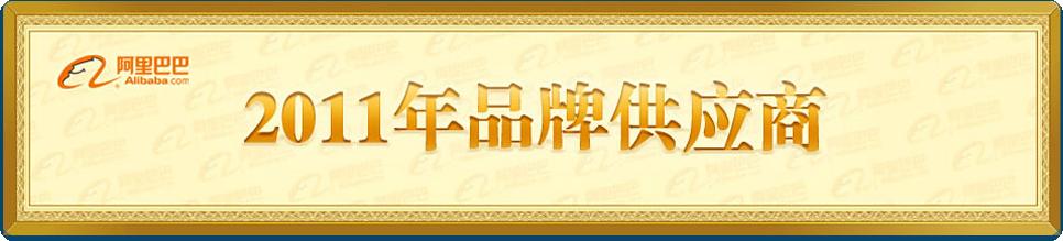 华睿达荣获阿里巴巴2011年品牌供应商称号